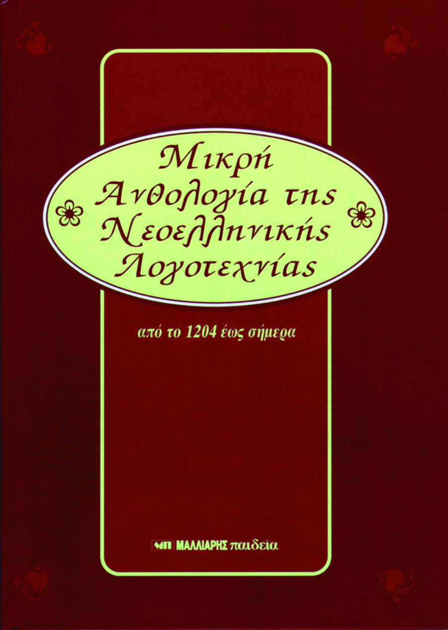 51d26596e http://www.malliaris.gr/Αρχική http://www.malliaris.gr/Νέα-Εκδηλώσεις ...