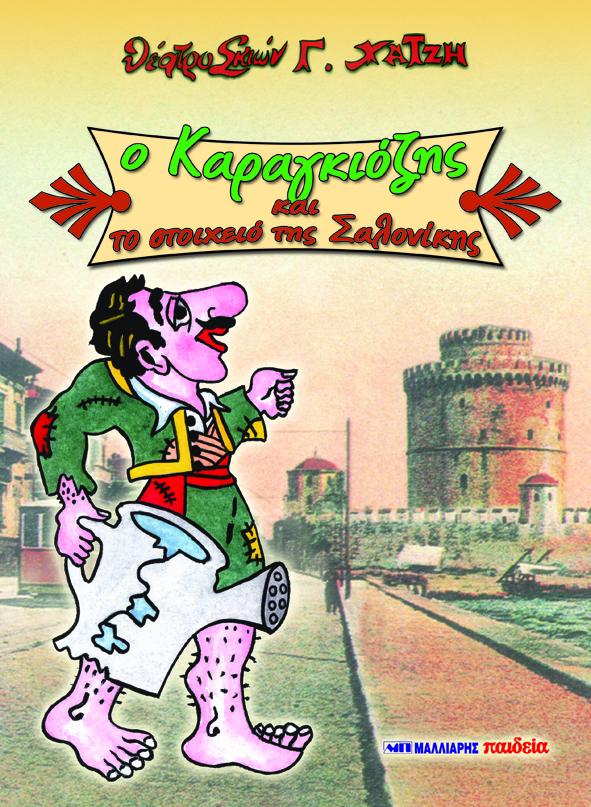 2abf18cbf9a http://www.malliaris.gr/Εταιρεία/Προφίλ http://www.malliaris.gr/Εταιρεία ...