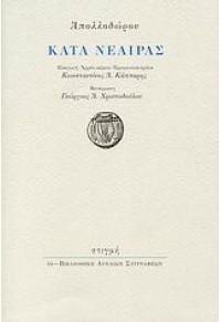 Image result for κωνσταντινος καπαρης νεαιρα