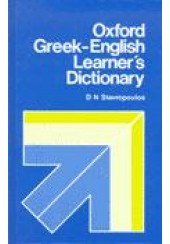 OXFORD GREEK-ENGLISH LEARNER΄S DICTIONARY