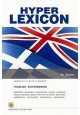 HYPER LEXICON ENGLISH-GREEK GREEK-ENGLISH+CD-ROM