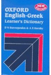 OXFORD ENGLISH GREEK LEARNERS DICTIONARY 978-0-19-432567-7 9780194325677