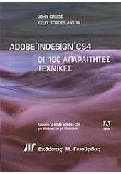 ADOBE INDESIGN -100 ΑΠΑΡΑΙΤΗΤΕΣ ΤΕΧΝΙΚΕΣ