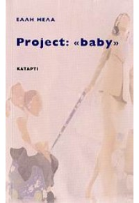PROJECT BABY 978-960-6671-28-9 9789606671289