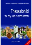 THESSALONIKI THE CITY AND ITS MONUMENTS (ΑΓΓΛΙΚΑ)