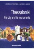 THESSALONIKI,THE CITY AND ITS MONUMENTS  ΣΚΛΗΡΟ ΕΞΩΦΥΛΛΟ