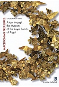 MACEDONIAN TREASURES-A TOUR THROUGH THE MUSEUM OF THE ROYAL TOMBS OF AIGAI 978-960-6878-404 9789606878404