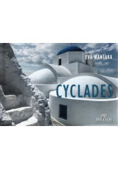 CYCLADES (POCKET)