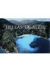 HELLAS EX ALTIS (POCKET) (ΑΓΓΛΙΚΑ)