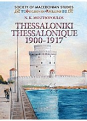 THESSALONIKI THESSALONIQUE 1900-1917 ENGLISH FRENCH