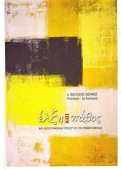 Βιβλία - Βιβλιοπωλεία Εκδόσεις Μαλλιάρης Παιδεία - Σελίδα 258 4de5d521fec