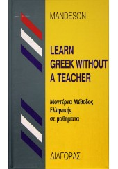 LEARN GREEK WITHOUT A TEACHER