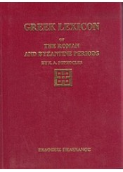 GREEK LEXICON OF THE ROMAN AND ΒΥΖΑΝΤΙΝΕ PERIODS