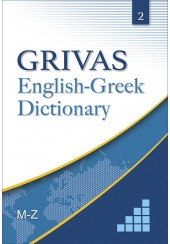 ENGLISH - GREEK DICTIONARY VOL. 2 M-Z