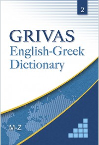 ENGLISH - GREEK DICTIONARY VOL. 2 M-Z 978-960-613-183-7 9789606131837
