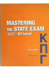 MASTERING THE STATE EXAM (ΚΠΓ) B2 LEVEL