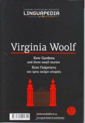 VIRGINIA WOOLF -KEW GARDENS +CD -LINGUAPEDIA