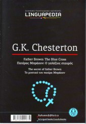 G.K. CHESTERTON -FATHER BROWN:THE BLUE CROSS+CD -LINGUAPEDIA