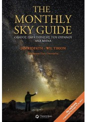 THE MONTHLY SKY GUIDE 4η ΕΚΔΟΣΗ