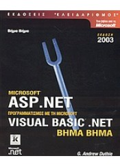 ASP.NET ΒΗΜΑ-ΒΗΜΑ
