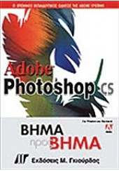 ADOBE PHOTOSHOP CS ΒΗΜΑ ΠΡΟΣ ΒΗΜΑ
