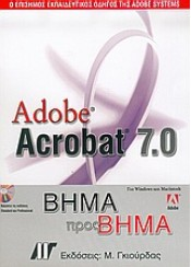 ACROBAT 7.0 ΒΗΜΑ ΒΗΜΑ + CD