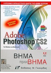 ADOBE PHOTOSHOP CS2. ΒΗΜΑ ΠΡΟΣ ΒΗΜΑ.