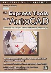 ΤΑ EXPRESS TOOLS TOY AUTOCAD