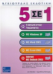 5 ΣΕ 1 MS OFFICE 2003