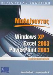 ΜΑΘΑΙΝΟΝΤΑΣ WINDOWS XP, EXCEL 2003, POWERPOINT 03