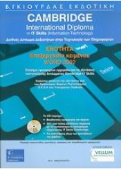 CAMBR. INTERN. DIPL.IT SKILLS -WORD 2002