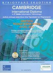 CAMBR. INTERN. DIPL.IT SKILLS - EXCEL 2002