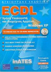 ECDL ΕΛΛ. WINDOWS XP SY1.4 INATES