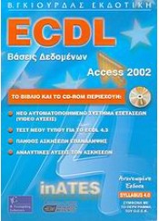 ECDL ΕΛΛ. MS ACCESS 2002 SYL.4 INATES