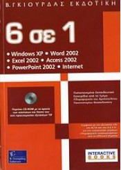 6 ΣΕ 1 WINDOWS XP, WORD 2002, EXCEL 2002
