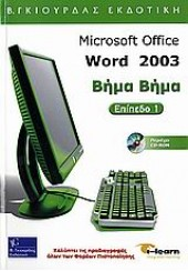 MICROSOFT WORD 2003  ΒΗΜΑ ΒΗΜΑ Ι-LEARN