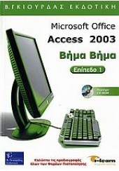 MICROSOFT ACCESS 2003  ΒΗΜΑ ΒΗΜΑ Ι-LEARN
