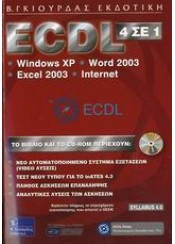 ECDL 4 ΣΕ 1 -WINDOWS XP-WORD-EXCEL-INTERNET 2003