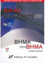 ADOBE AFTER EFFECTS CS3 ΒΗΜΑ ΠΡΟΣ ΒΗΜΑ