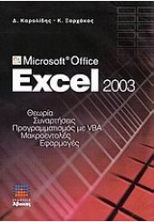 MS OFFICE EXCEL 2003