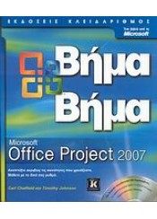 OFFICE PROJECT 2007  -ΒΗΜΑ ΒΗΜΑ