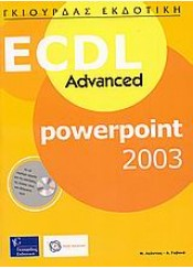 ECDL ADVANCED POWER POINT 2003