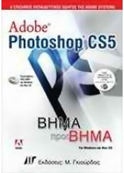 ADOBE PHOTOSHOP CS5 ΒΗΜΑ ΠΡΟΣ ΒΗΜΑ