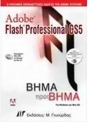 ADOBE FLASH  PROFESSIONAL CS5 ΒΗΜΑ ΠΡΟΣ ΒΗΜΑ