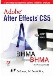 ADOBE AFTER EFFECTS CS5 ΒΗΜΑ ΠΡΟΣ ΒΗΜΑ