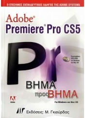 PREMIERE PRO CS5 ΒΗΜΑ ΒΗΜΑ & DVD