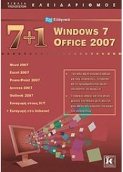 7+1 WINDOWS 7 - OFFICE 2007