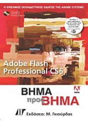 ADOBE FLASH PROFESSIONAL CS6 ΒΗΜΑ ΠΡΟΣ ΒΗΜΑ & DVD