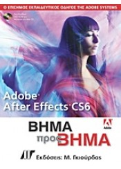 AADOBE AFTER EFFECTS CS6 ΒΗΜΑ ΠΡΟΣ ΒΗΜΑ & DVD-ROM