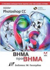 ADOBE PHOTOSHOP CC ΒΗΜΑ ΠΡΟΣ ΒΗΜΑ